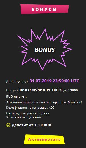Kazino-Booi-bonusy-3