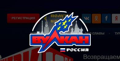 Photo of Игровой клуб — Вулкан Россия