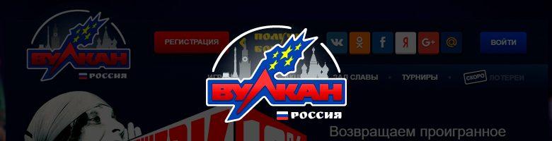 Vulkan-Rossiya