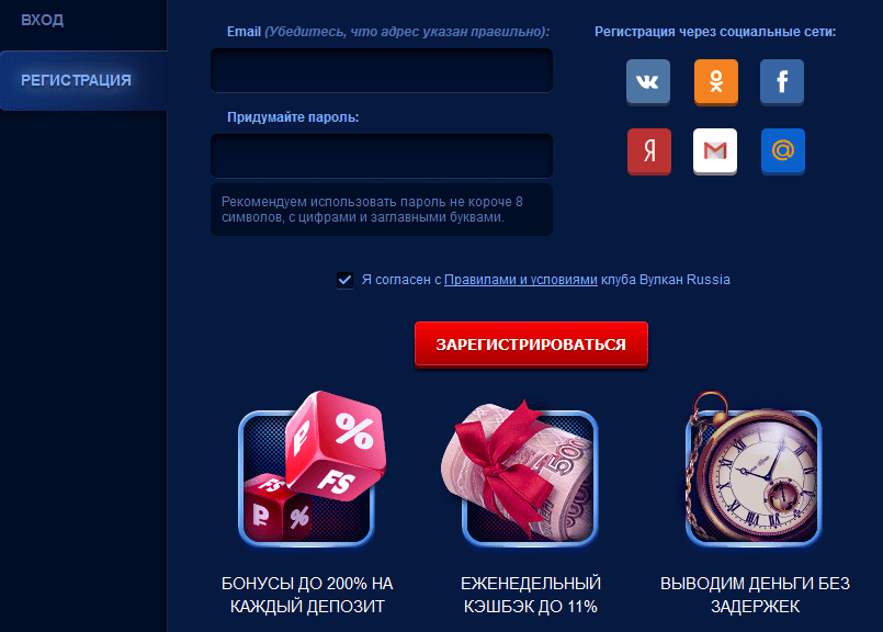 Vulkan-Rossiya-bonusy-0