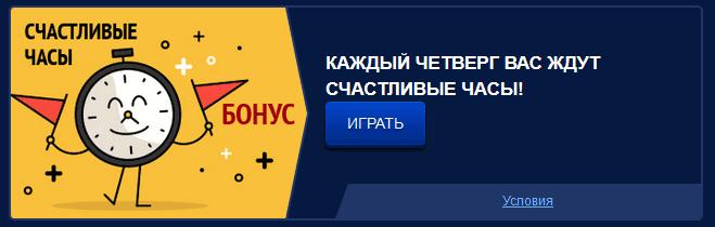 Vulkan-Rossiya-bonusy-1