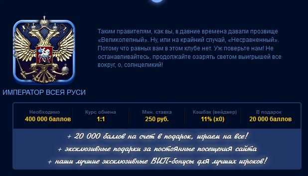 Vulkan-Rossiya-bonusy-3