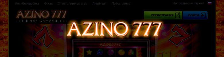 Azino