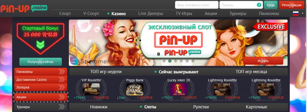 Kazino-Pin-Up-glavnaya-1-1024x375