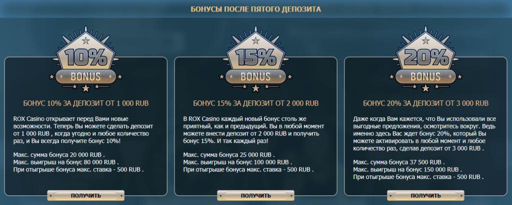 Kazino-Roks-Bonusy-1-1024x410