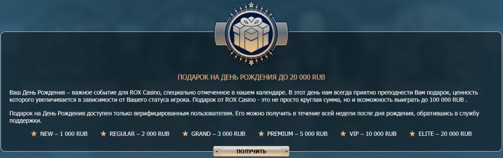 Kazino-Roks-Bonusy-3-1024x322