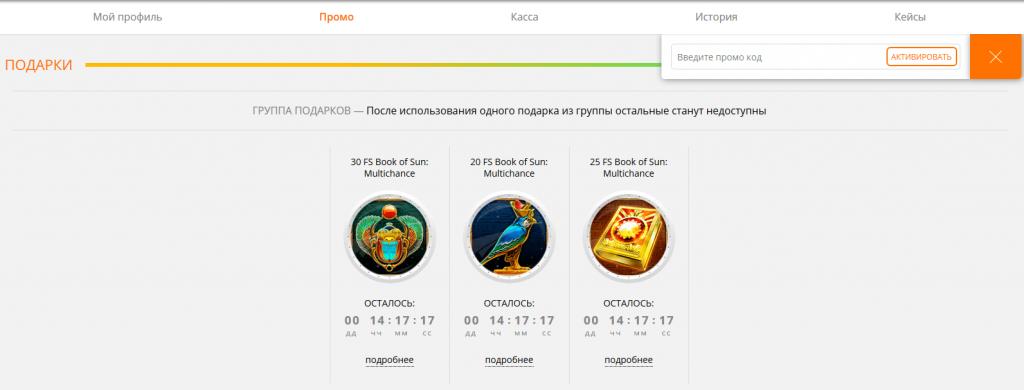 Kazino-Vulkan-Platinum-bonusy-3-1-1024x390
