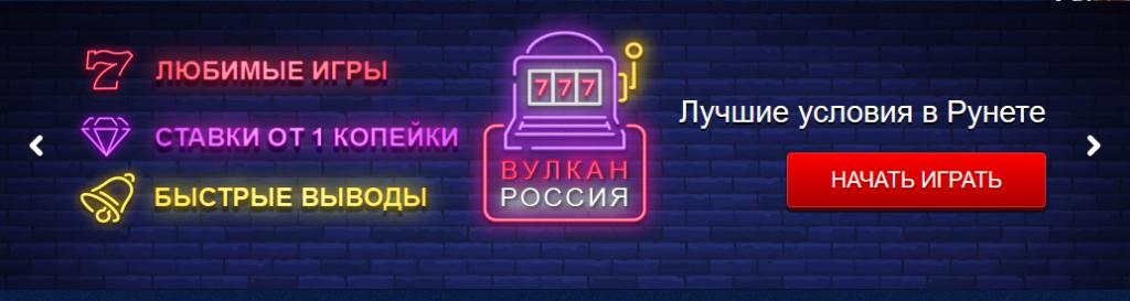 Kazino-Vulkan-Rossiya-glavnaya-1-1024x273