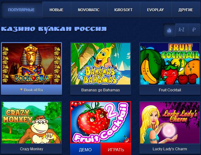Kazino-Vulkan-Rossiya-glavnaya-2