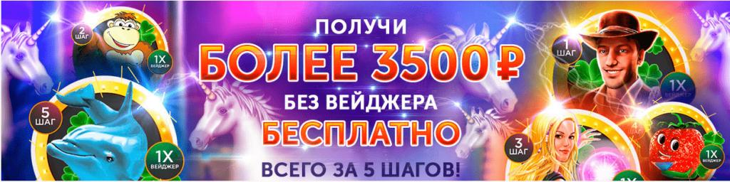 Kazino-SHans-bonus-2-1024x256